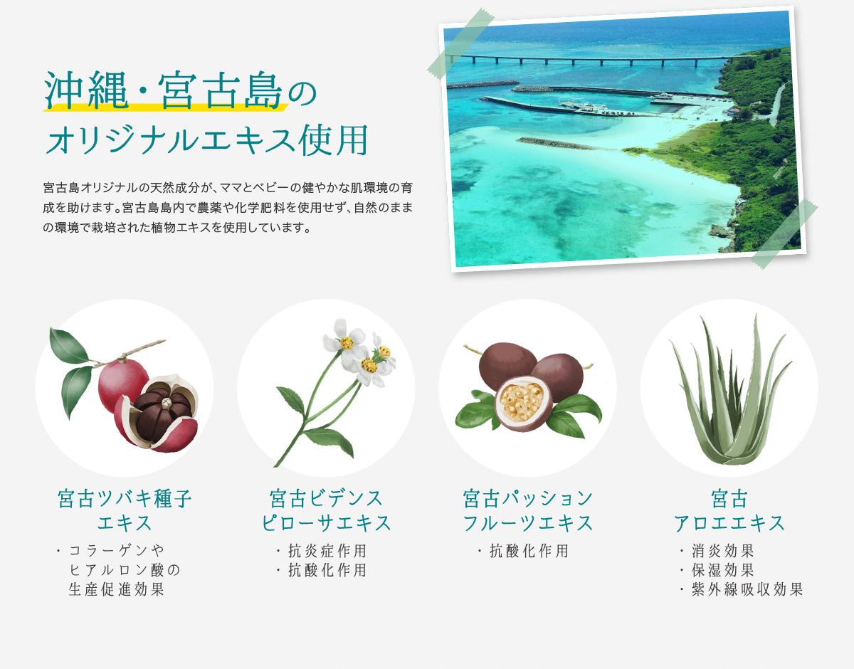 沖縄・宮古島のオリジナルエキス使用